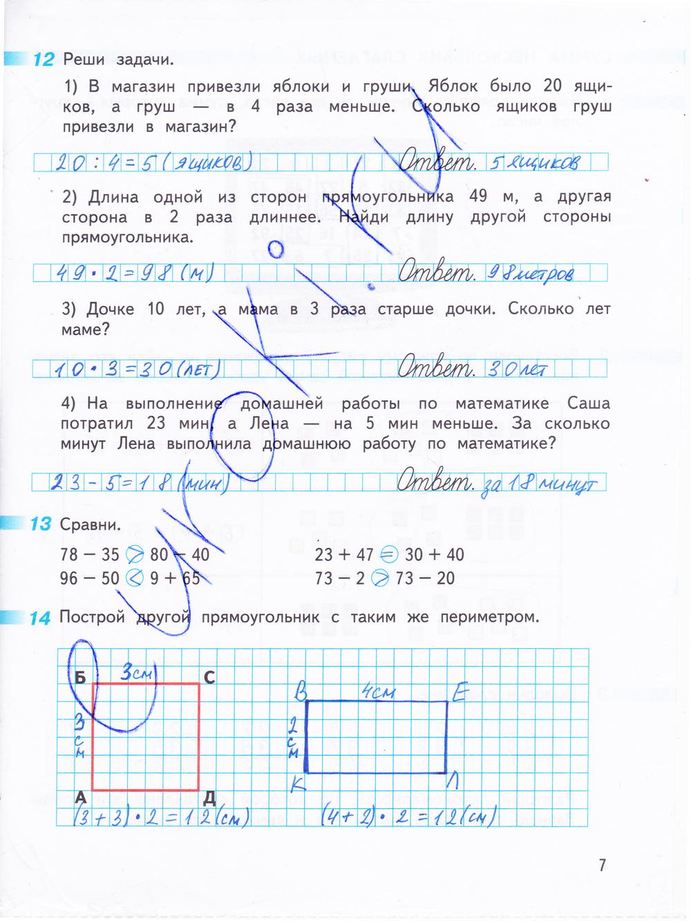класс по 2 по 5 часть математике дорофеев рабочей тетради гдз