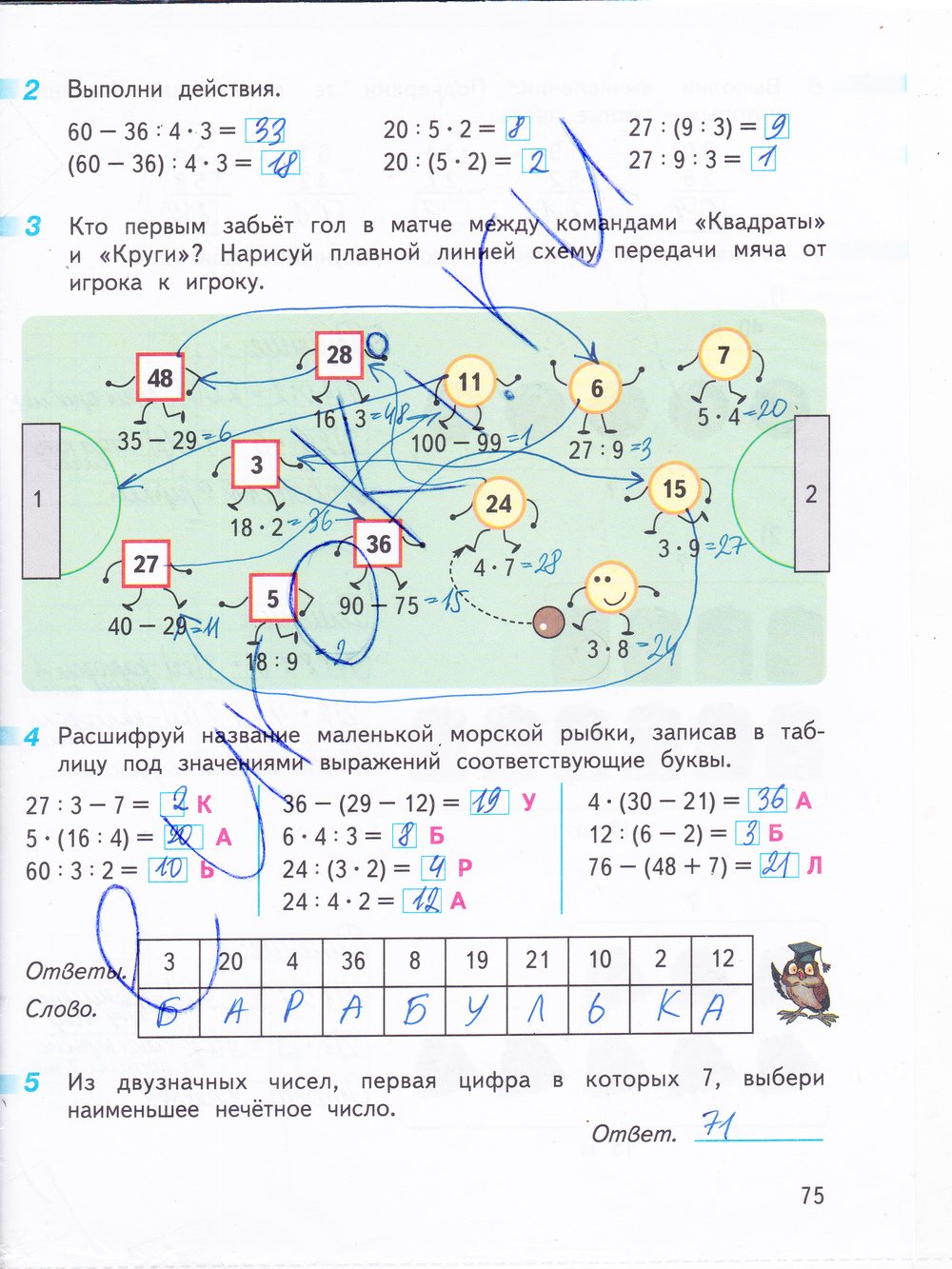 Бука миракова 4 математике задания по домашние готовые дорофеев