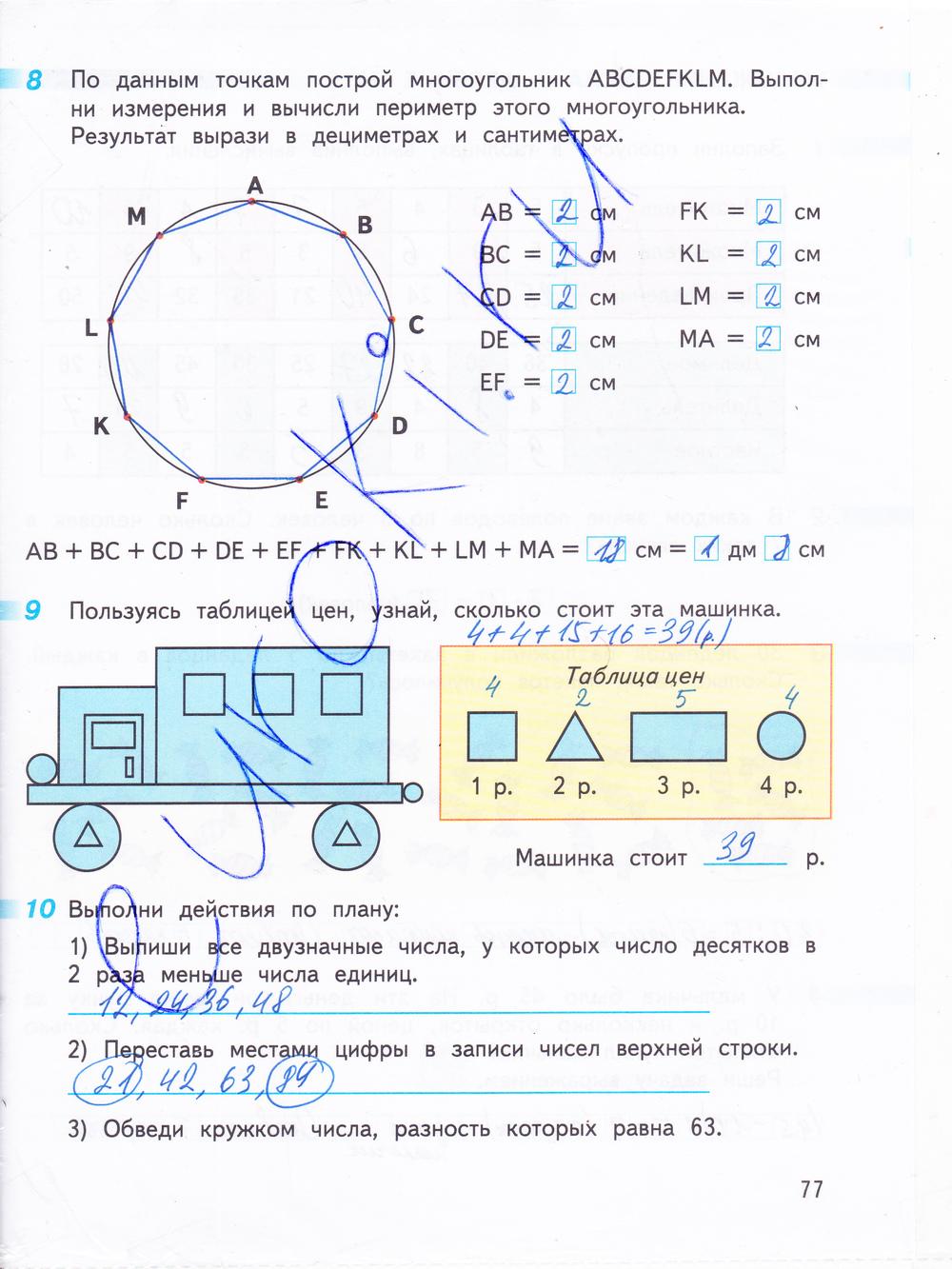 решебник по математике раб тетр 4 класс дорофеев бука