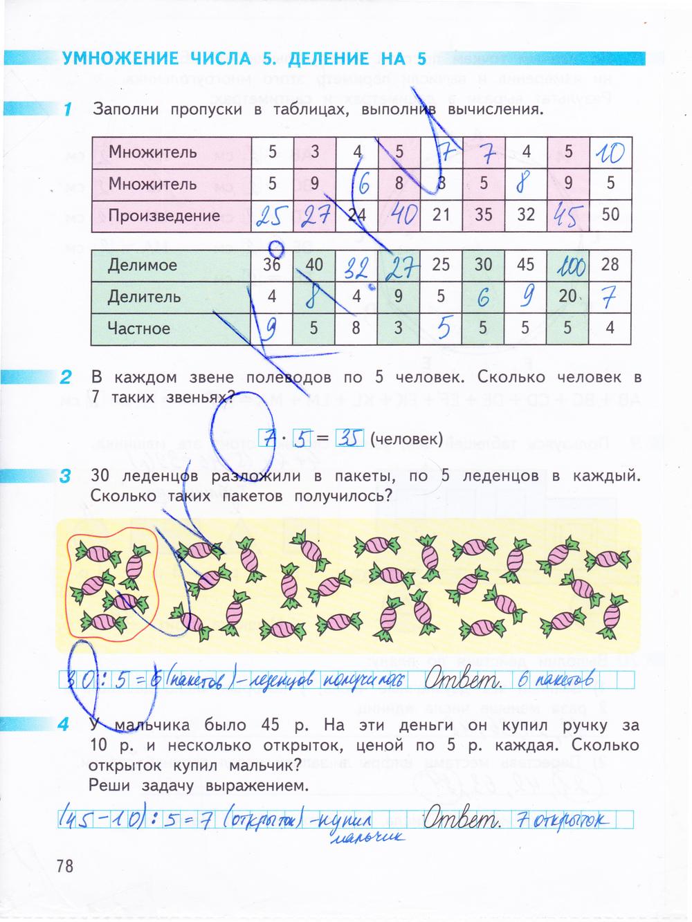 гдз по математике дорофеева рабочая тетрадь