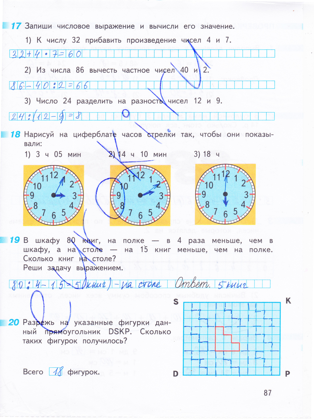 часть класс решебник 1 миракова бука 4 по б дорофеев математике т