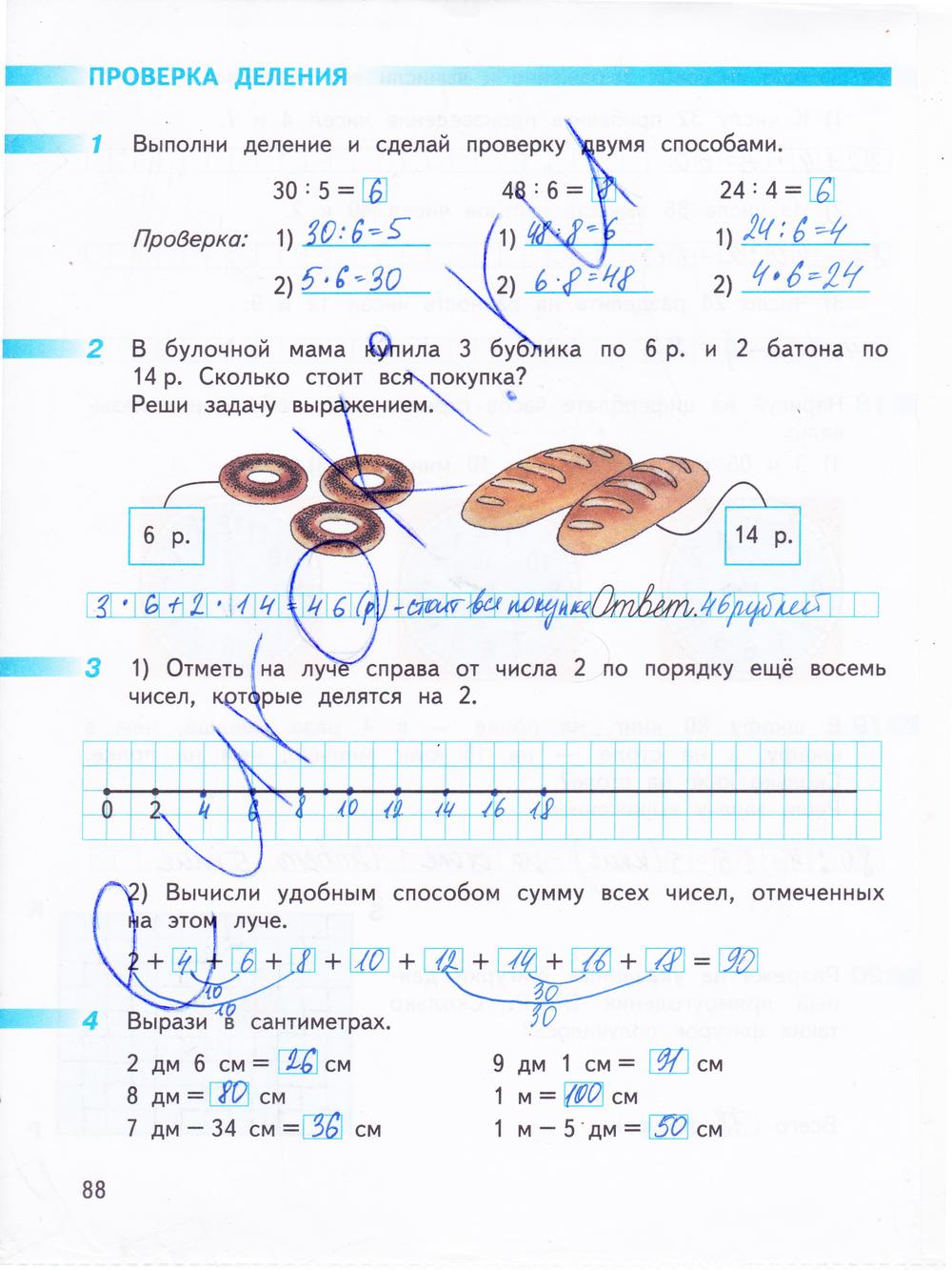 Решебник по математике рабочая тетрадь дорофеев миракова