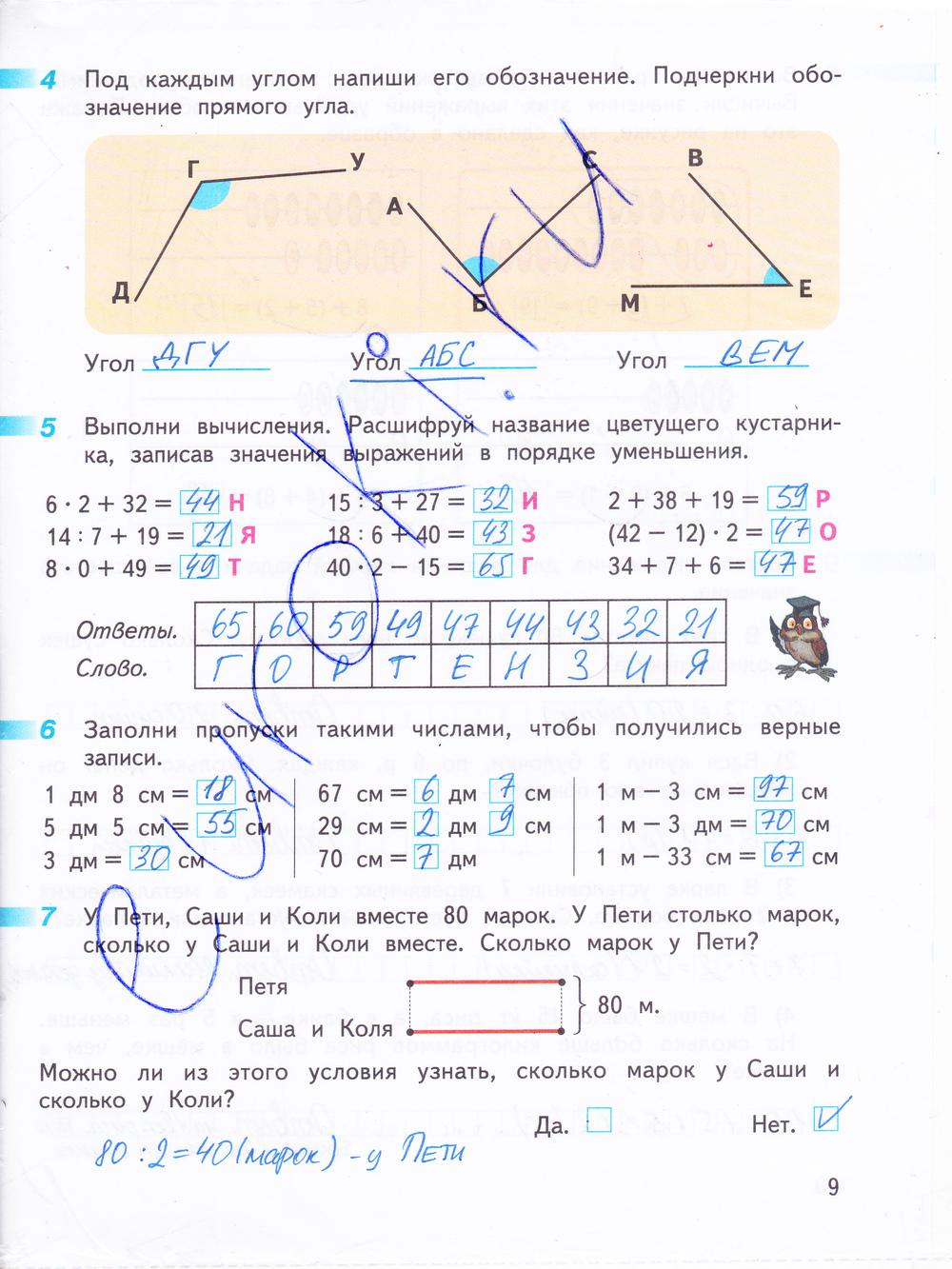1 класс гдз дорофеев рабочая математике часть по тетрадь ответы 5