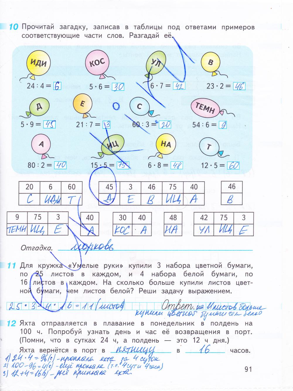 Гдз математика рт дорофеева 1 класс