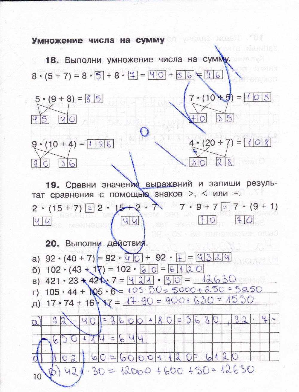 1 ответы о.а.захарова решебник видео часть класс е.п.юдина математика 4