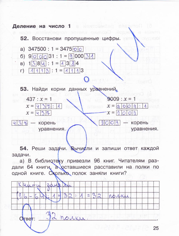 Гдз По Математике 3 Класса О.а.захарова 3 Часть