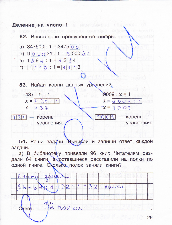 класс тетради автор из по гдз №3 математике о.а.захарова 3