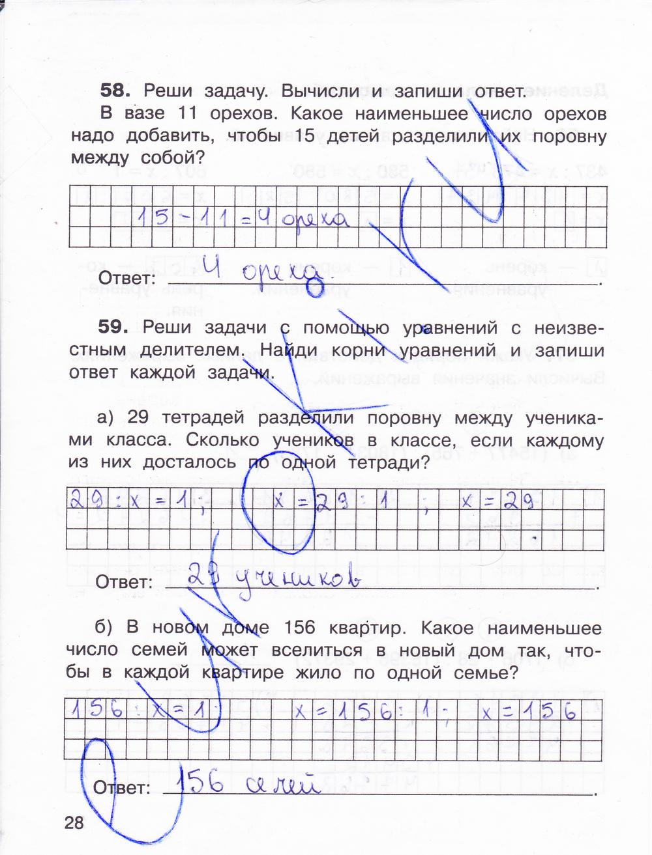 Гдз 3 Класс Математика Рабочая Тетрадь Захарова Юдина Решебник