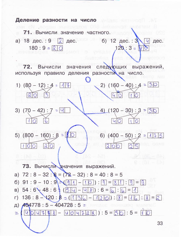 О.а.захарова Е.п.юдина Математика 4 Класс Решебник 2 Часть