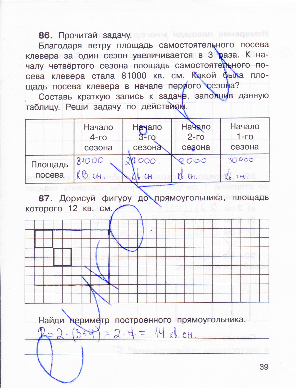Гдз По Математика Языку 3 Класс О А Захарова