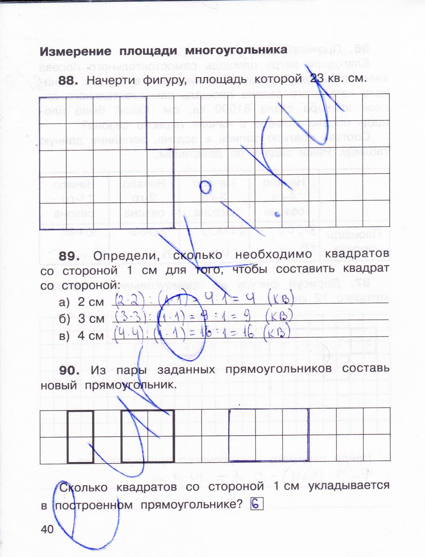 по захарова за печатная класс гдз тетрадь 2 математике о.а