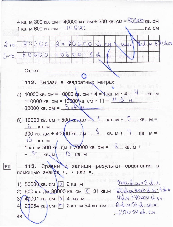 автор из 3 №3 по тетради математике гдз о.а.захарова класс