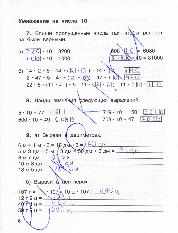 Гдз 3 Класса По Математике Захарова И Юдина Рабочая Тетрадь 2 Часть