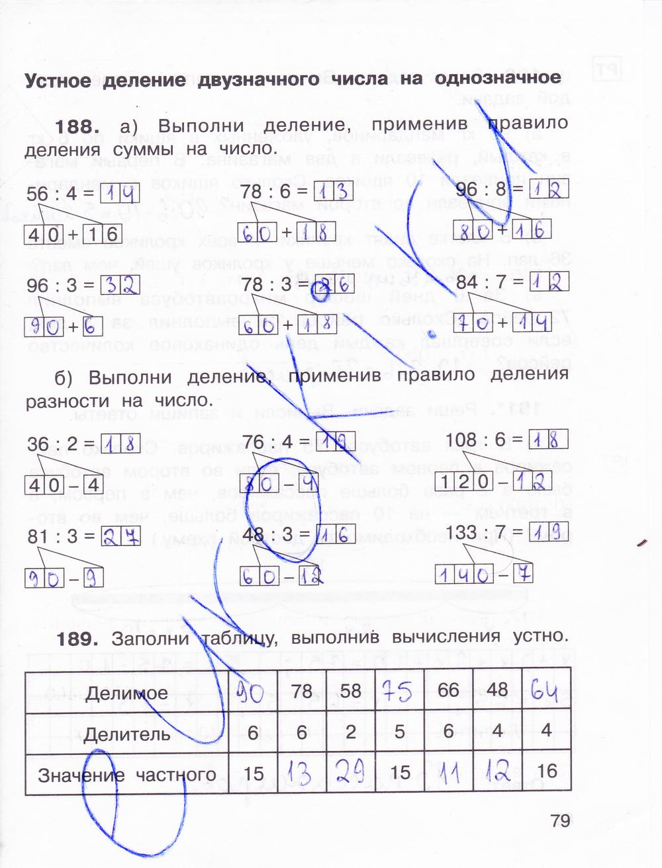 гдз печатная тетрадь по математике за 2 класс о.а захарова