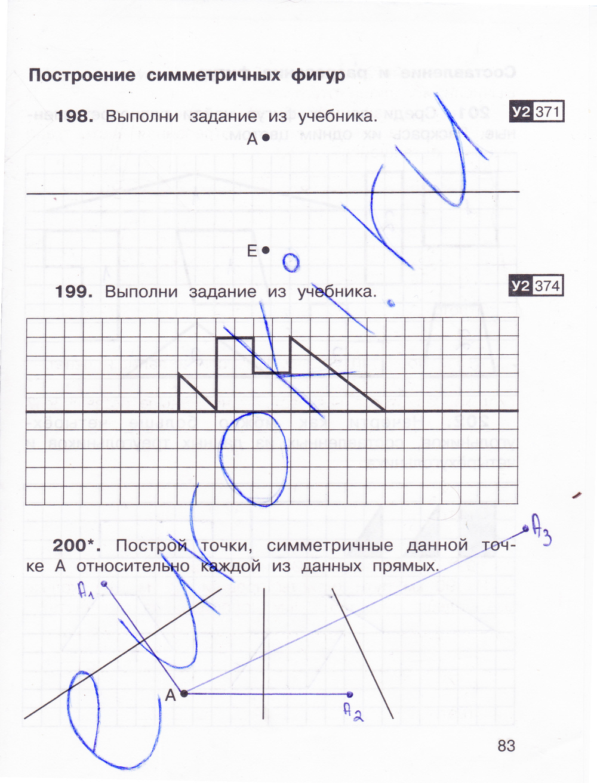 Рабочая математика 2 тетрадь о.а.захарова е.п.юдина 4 решебник класс