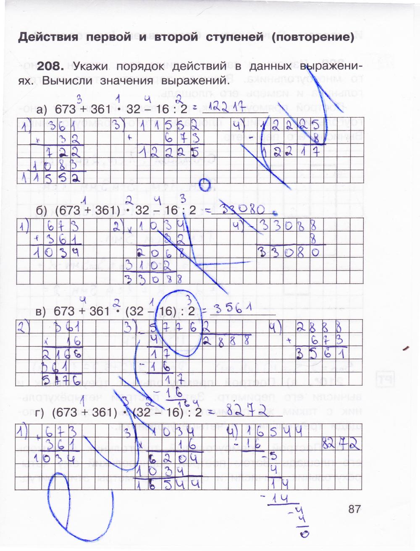 Решебник по математике 4 класс захарова 1 часть упражнение13 (б)
