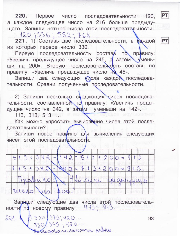 Математика 4 Класс О.а.захарова Е.п.юдина Решебник №118