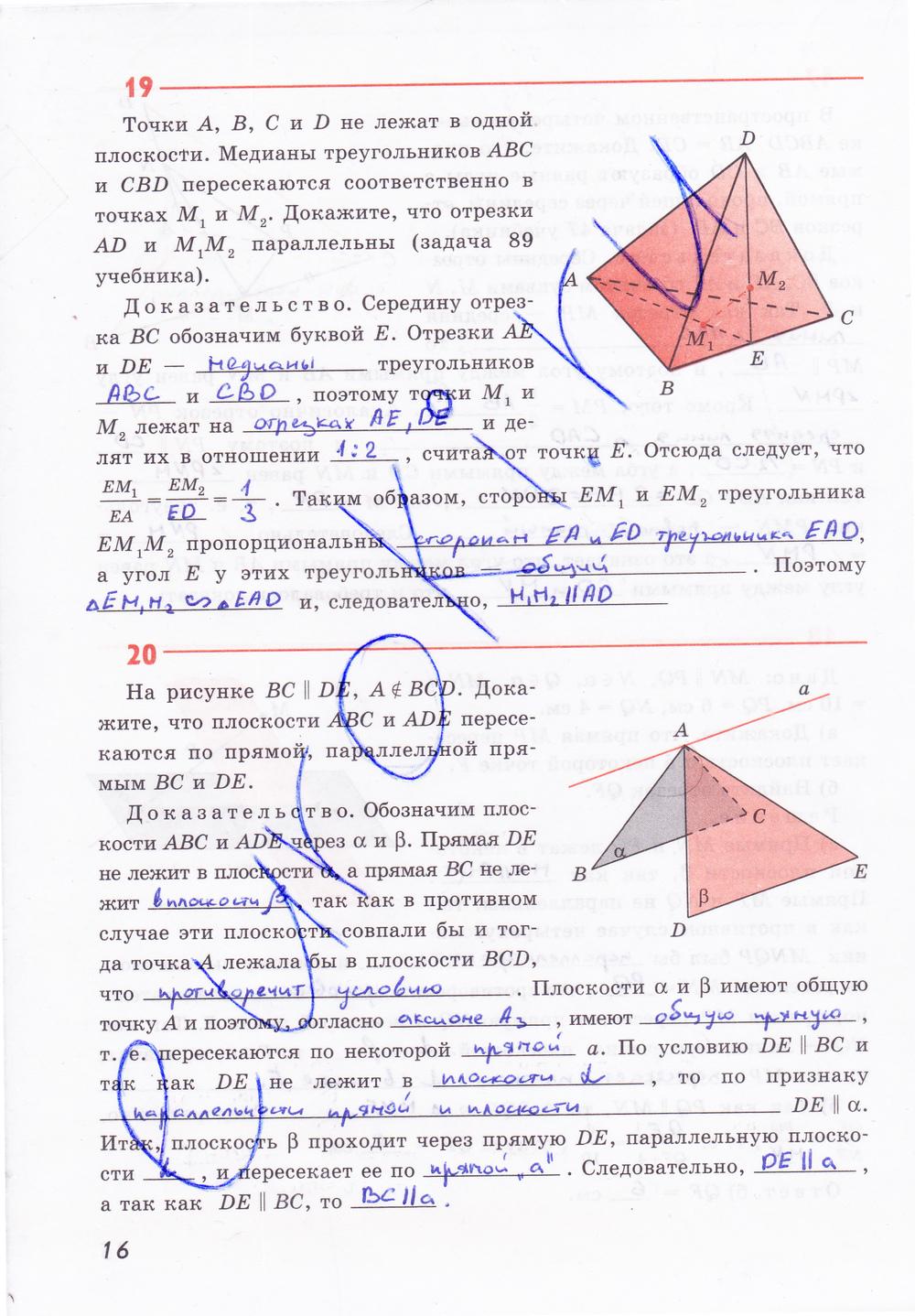 гдз геометрия 10 класс колмогоров