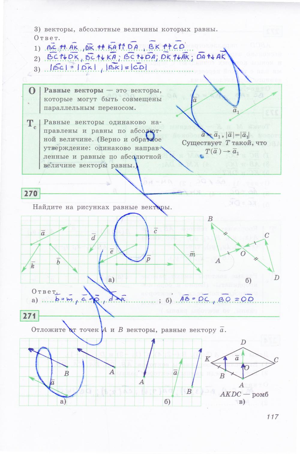 гдз к рабочей тетради по геометрии за 8 класс
