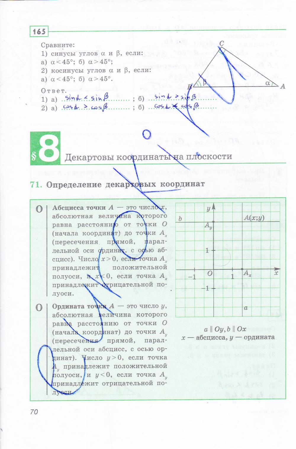 8 просвещение рабочая геометрия тетрадь класс гдз