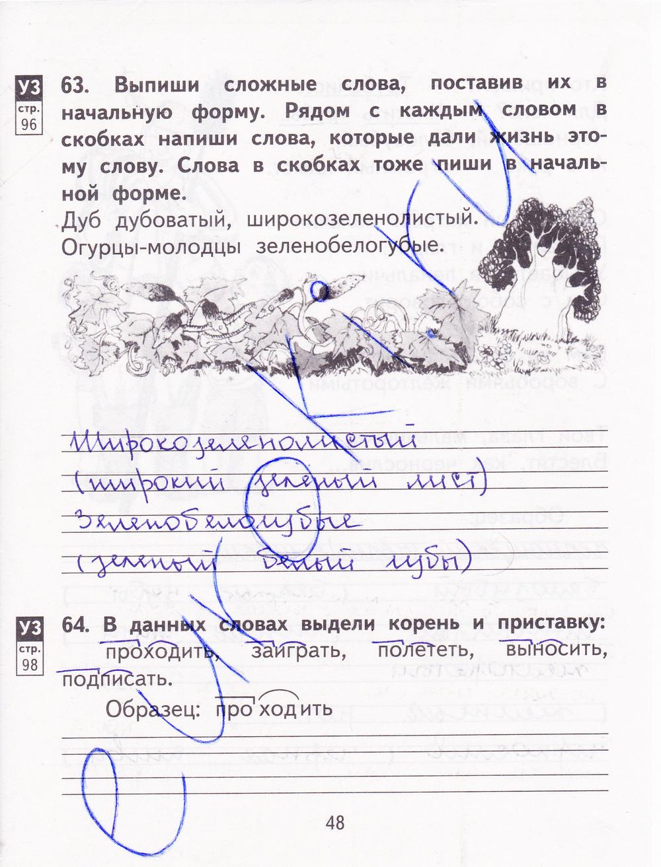 Байкова малаховская 2 класс 2 часть гдз