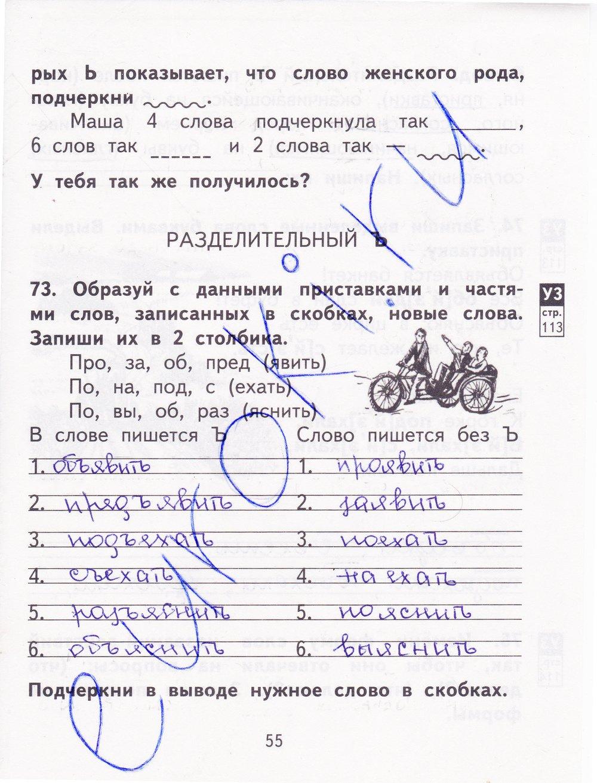 По малаховская тетрадь 2 языку байкова гдз часть русскому