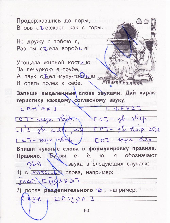 Класс язык малаховская тетрадь русский байкова рабочая 2 решебник