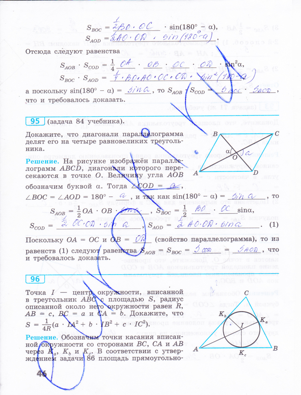 бутузов 9 по решебник геометрии класса