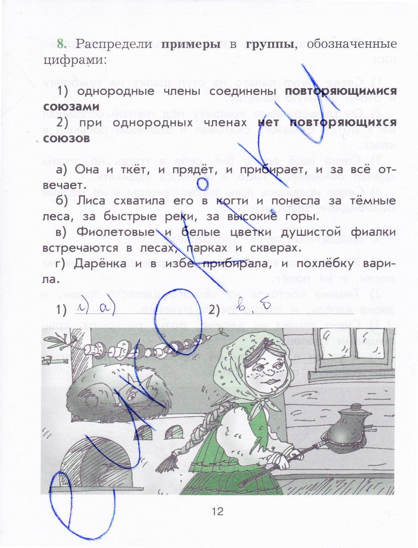 Русскому 3 языку по рабочей тетради гдз класса по