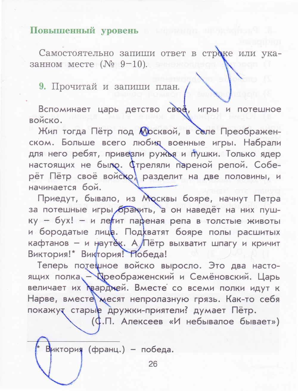 Гдз Рабочая Тетрадь По Русскому Языку 2класс Исаева