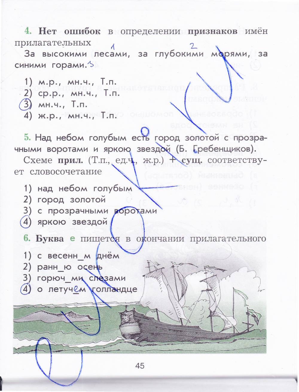 языку рабочая 2 тетрадь домашнее по исаева задание класс русскому готовые