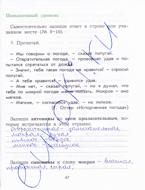 языку русскому тетрадь класс 4 исаева ответы по гдз