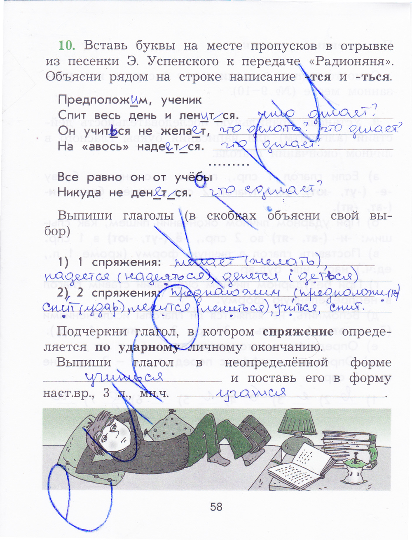 Гдз тетрадь по русскому языку 4 класс исаева ответы