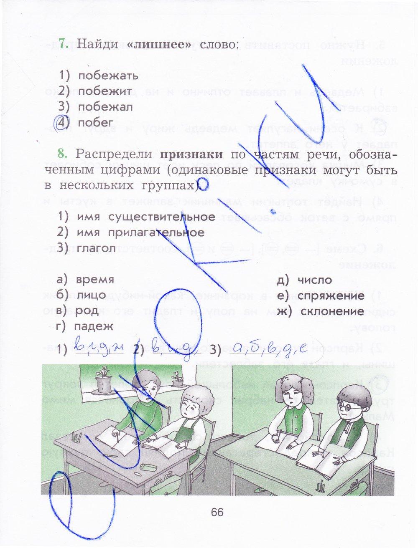 Русскому по класс тетрадь ответы языку 4 гдз исаева