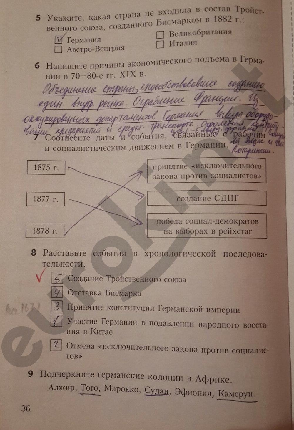 гдз история россии 8 класс рабочая тетрадь репин