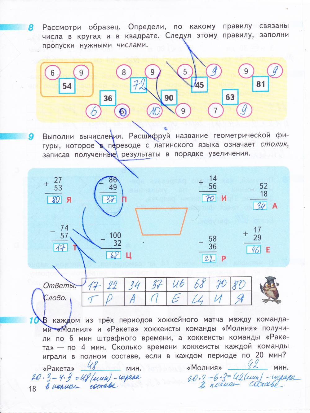 по г дорофеев рабочая математике тетрадь класса в 3 гдз