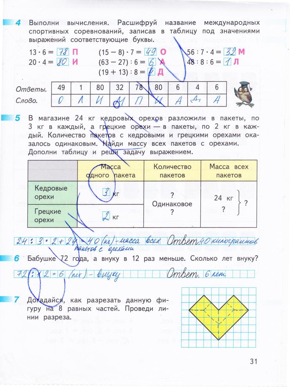Гдз по математика 4 класс дорофеев рабочая тетрадь 2 часть