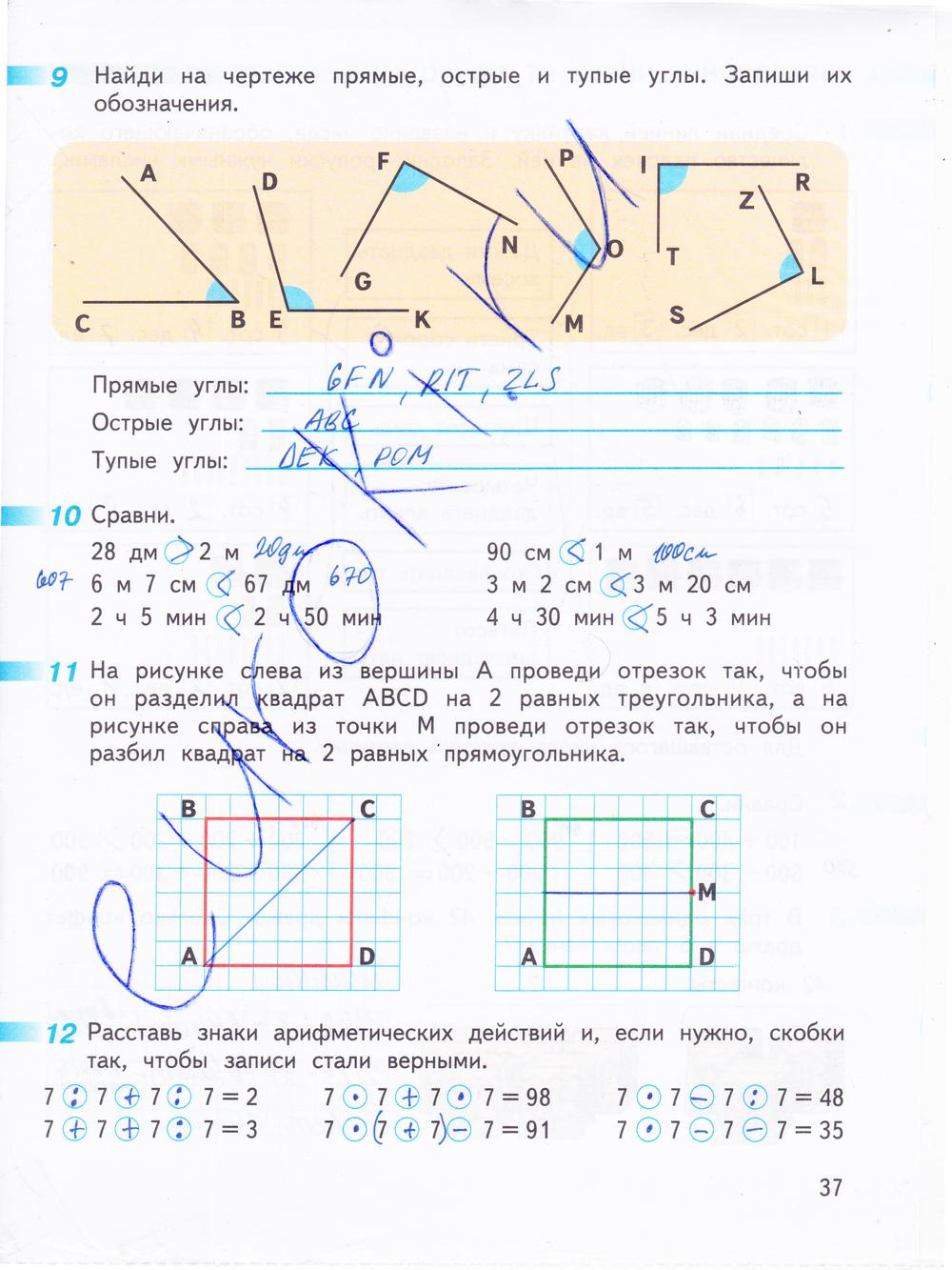 Гдз 3 Класс Математика Дорофеев Все Страницы