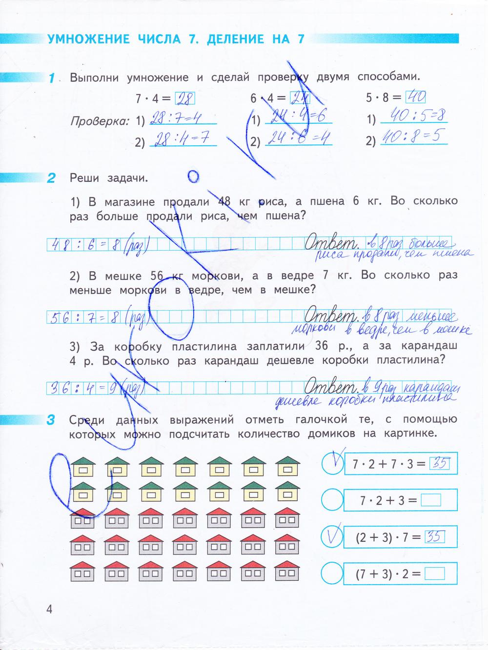 Гдз по учебнику г.в дорофеев т.н