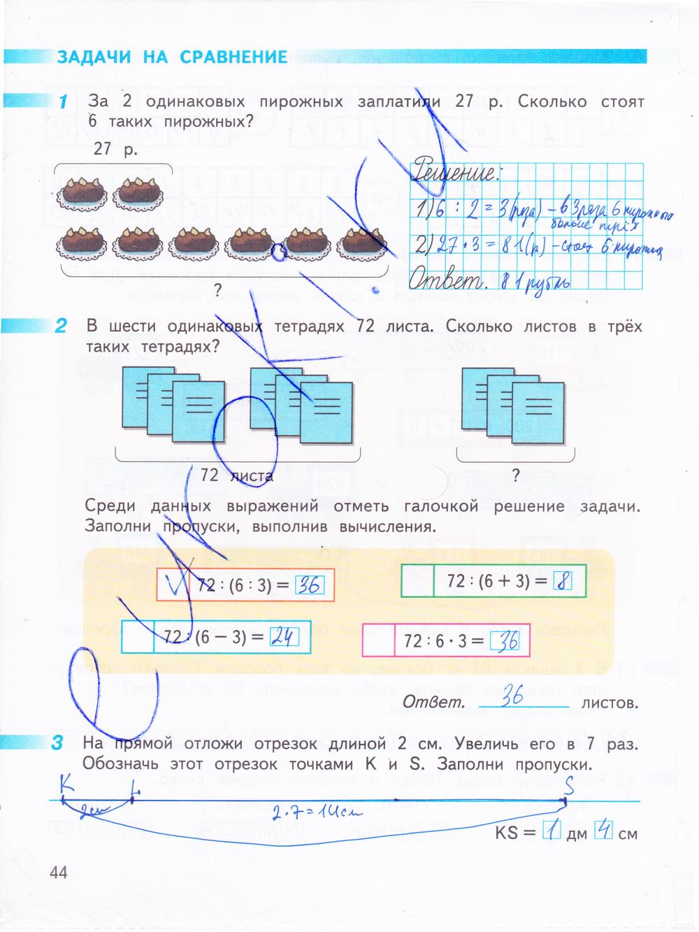 гдз по математике 3 класса бука рабочая тетрадь