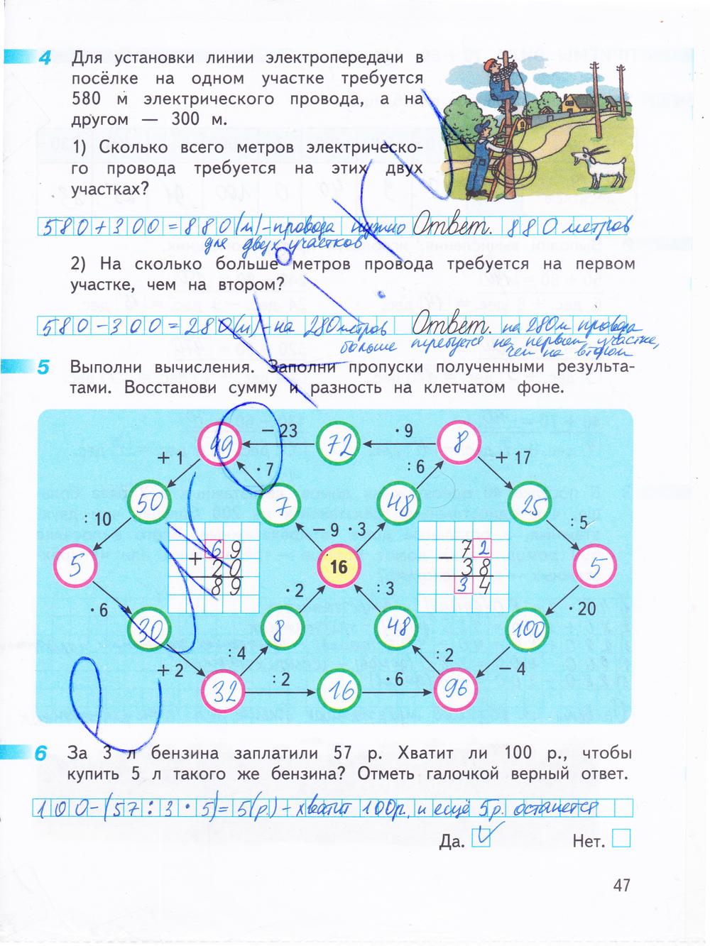 Готовые Домашние Задания По Математике 3 Класс Дорофеев