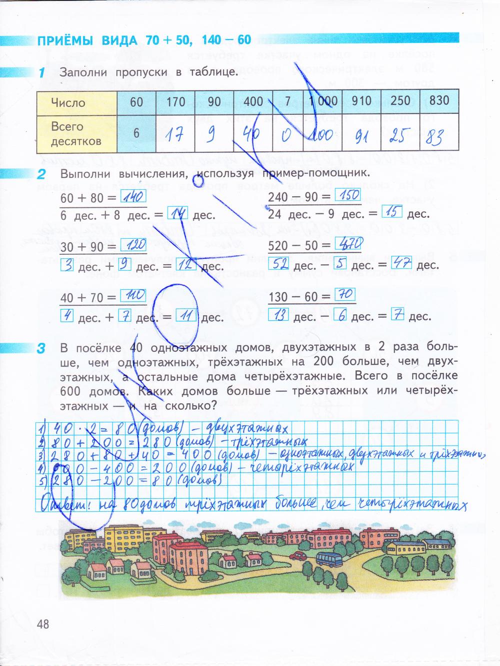 Дорофеева математика тетрадь миракова класс рабочая 2 решебник