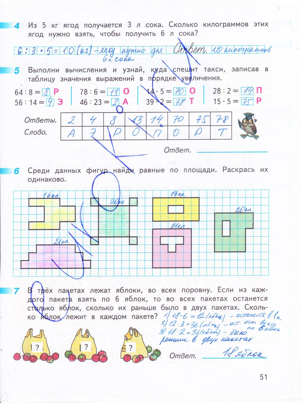г гдз 3 в дорофеева класс по математике