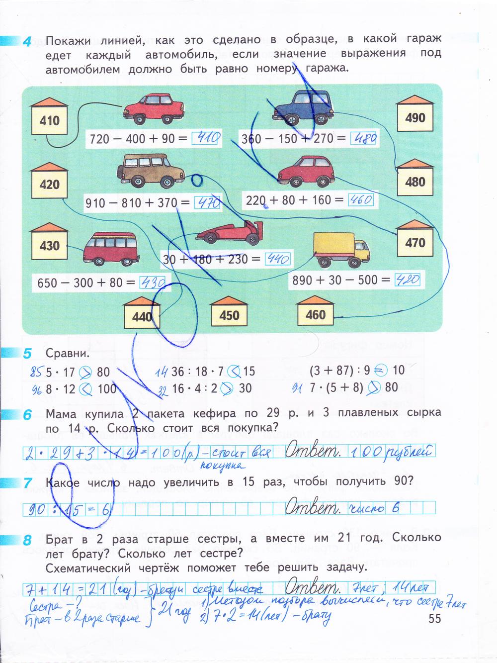 дорофеев гдз тетрадь математика 3 класс рабочий