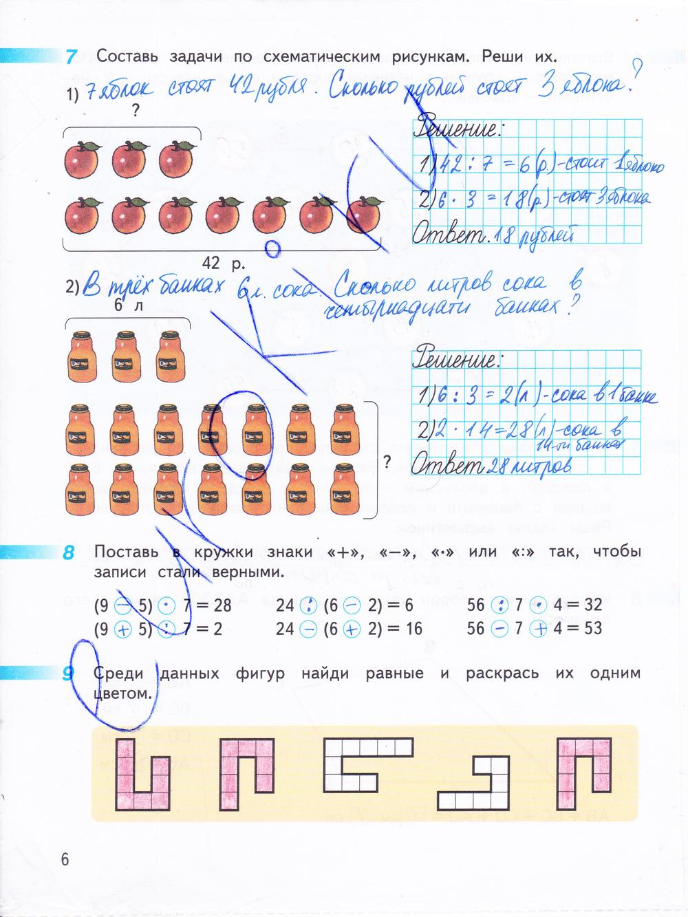 решебник математика 2 класс дорофеев миракова бука
