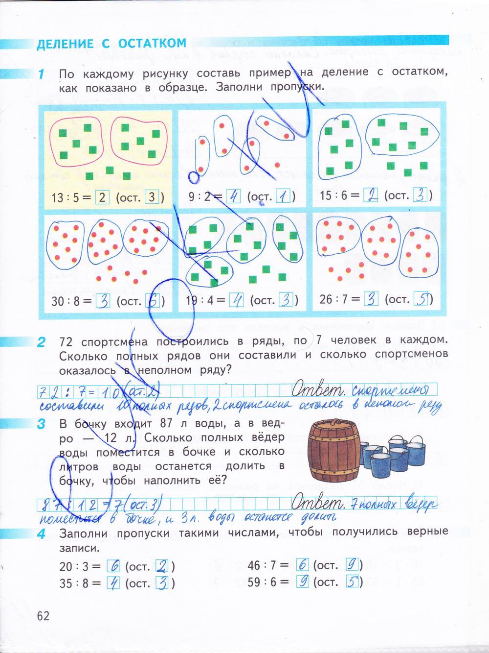 тетрадь математике гдз рабочая по класса бука 3