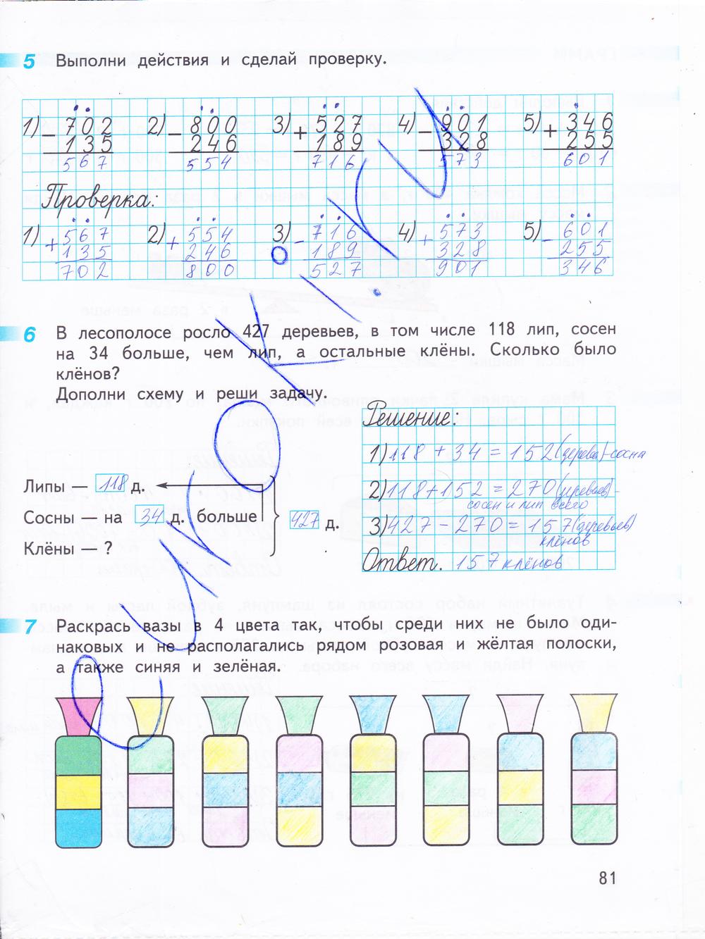 Дорофеев Рабочая Тетрадь 2 Класс Решебник 2 Часть Ответы