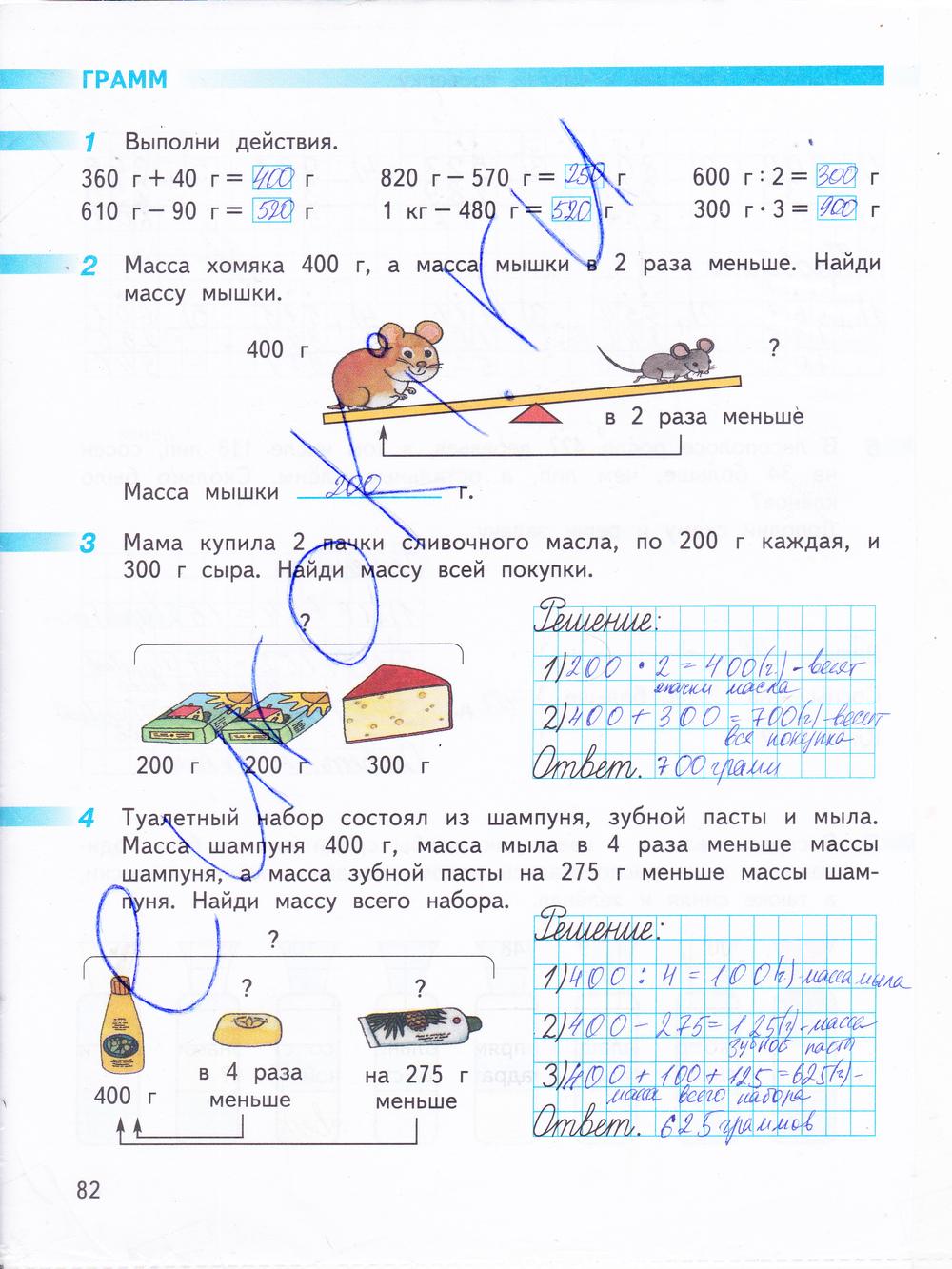 Математика Дорофеева 3 Класс Гдз Ответы 2 Часть