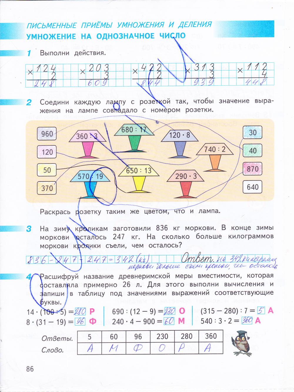 2 3 класс часть дорофеев гдз по математике печатная тетрадь