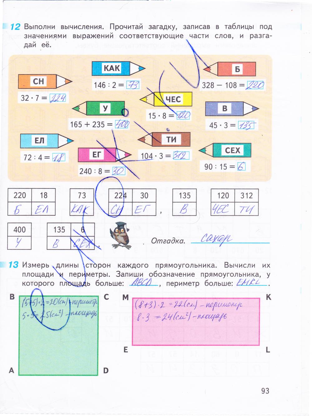 3 математике тетрадь по гдз рабочая класса бука